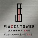 ピアッツァタワー上本町EAST